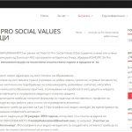 Конкурс за pro social values работилници